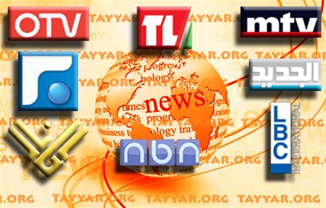 647256fde مقدمة نشرة أخبار تلفزيون