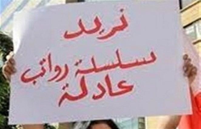 Image result for سلسلة الرتب والرواتب