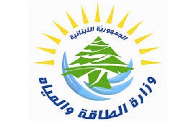 وزارة الطاقة تحذّر من موقع وهمي على شبكة الانترنت